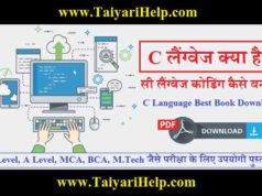 C Language Book PDF Download in Hindi