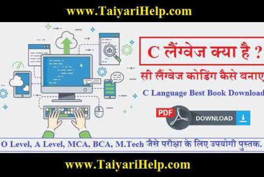 C Language Book PDF Download in Hindi