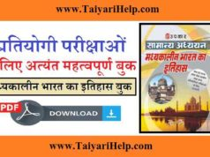 Medieval History of India Book PDF in Hindi