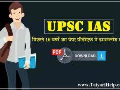 UPSC IAS Previous Question Paper PDF, For Pre+Mains Examination