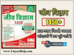 Biology Book PDF Download in Hindi