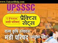 UPSSSC Mandi Parishad Practice Set PDF in Hindi