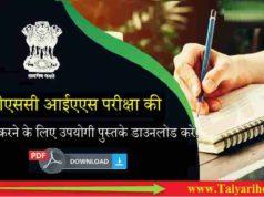 UPSC IAS Best Book PDF in Hindi Medium