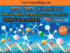 1000 Chemistry GK Question Answer PDF
