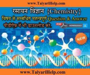 1000 Chemistry GK Question Answer PDF