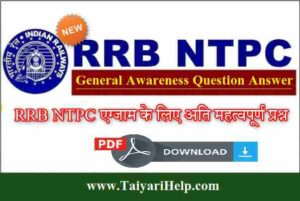 RRB NTPC General Awareness Question in Hindi