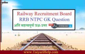Railway NTPC GK Question in Hindi PDF