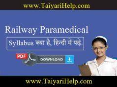 Railway Paramedical Syllabus in Hindi PDF
