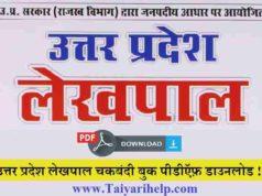 UP Lekhpal Chakbandi Book PDF 2019