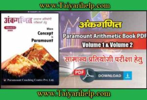Paramount Arithmetic Book PDF for SSC CGL