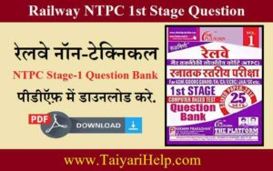 Platform RRB NTPC Question Bank with Previous Paper