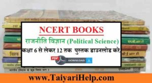NCERT Political Science Book 6 to 12 Class
