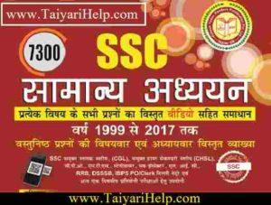 Rakesh Yadav GS Book PDF Download in Hindi