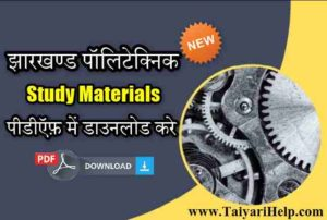Jharkhand Polytechnic Study Materials PDF in Hindi