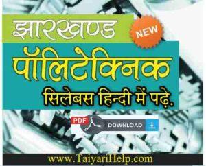 JCECEB Jharkhand Polytechnic Syllabus in Hindi