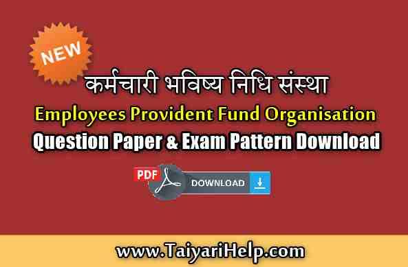 2019*] EPFO Assistant Previous Paper PDF Free Download