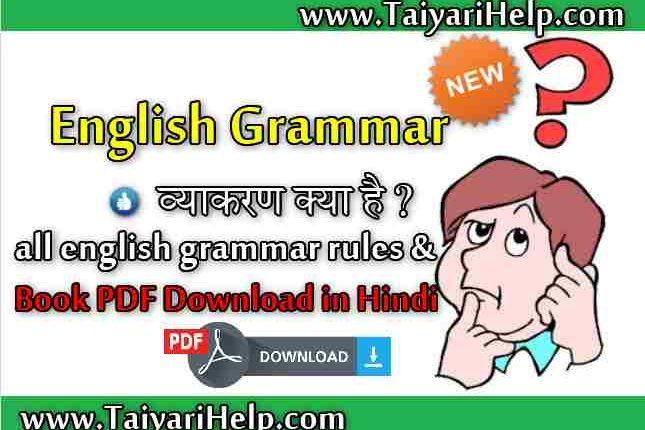 English Grammar in Hindi PDF ( इंग्लिश ग्रामर हिंदी में पढ़े )