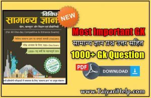 GK in Hindi Question PDF Download