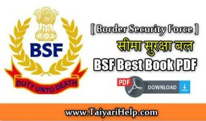 BSF Best Book PDF in Hindi (Border Security Force Exam Book)