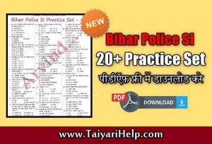Bihar Police SI Practice Sets PDF in Hindi