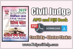 Civil Judge Book PDF by Ghatna Chakra Publication