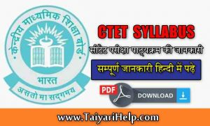CTET Syllabus 2019 in Hindi PDF Paper 1 Paper 2 Ki Sampurn jankari