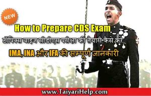How to Prepare CDS Exam in Hindi { CDS Exam ki taiyari Kaise Kare }