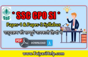 SSC CPO SI Syllabus Paper 1 & Paper 2 in Hindi