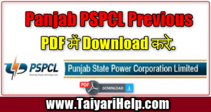 PSPCL Previous Paper PDF Download in Hindi