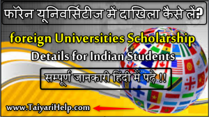 How to Apply foreign Universities Scholarship in Indian Students in Hindi