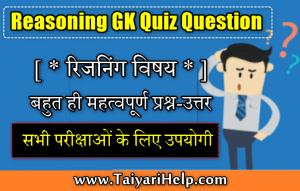Reasoning Gk Questions in Hindi [ **रीजनिंग प्रश्न-उत्तर** ]