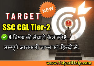 SSC CGL Tier 2 Exam ki Taiyari Kaise kare (Subject-wise)