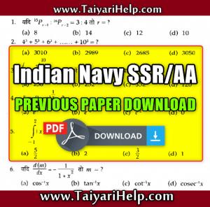 Navy SSR AA Previous Paper PDF Download