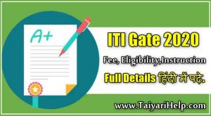 ITI Gate 2020 Online Form Details in Hindi