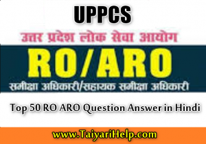 Most Important RO ARO GK Questions in Hindi