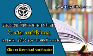 UPTET 2020 Details, UPTET Notification Download