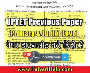 UPTET Previous Paper PDF Download ( यूपी टेट प्रीवियस पेपर डाउनलोड )