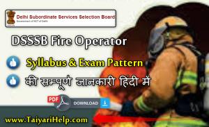 DSSSB Fire Operator Syllabus 2019 & DSSSB Fire Operator Books PDF