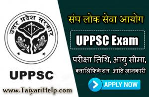 UPPSC Exam Details 2019-20 ; UPPSC Age, Qualification Exam Date