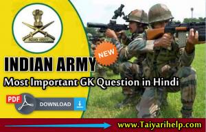 Indian Army GK Question in Hindi : इंडियन आर्मी जीडी सामान् ज्ञान