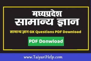 MP GK in Hindi ; मध्य-प्रदेश सामान्य ज्ञान प्रश्न-उत्तर हिंदी में.