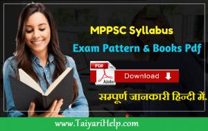 Download MPPSC Syllabus Pre+Mains in Hindi PDF