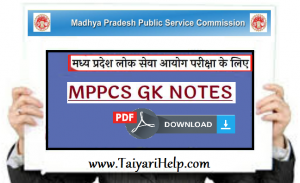MPPSC Notes PDF Download ; MP PSC Study Materials in Hindi