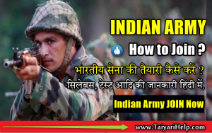 How to Join Indian Army ; Indian Army Rally ki taiyari kaise kare