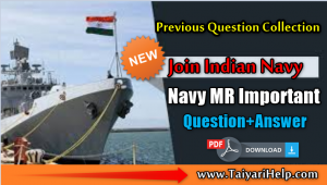 Indian Navy MR Important Question Answer in Hindi