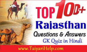 Rajasthan Gk Quiz in Hindi - राजस्थानी सामान्य ज्ञान प्रश्न-उत्तर