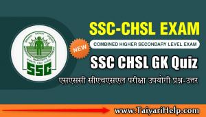 SSC CHSL GK Quiz in Hindi : एसएससी सीएचएसएल सामान्य ज्ञान प्रश्न उत्तर