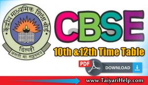 CBSE Board Time Table 2020 : कक्षा 10वीं और कक्षा 12वीं की पीडीऍफ़ में.