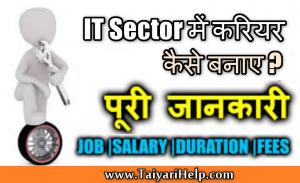 Information Technology Jobs Details in Hindi : आईटी सेक्टर में करियर ?