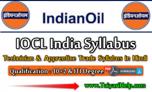 Oil India Syllabus 2020 in Hindi For Technician & Apprentice Trade
